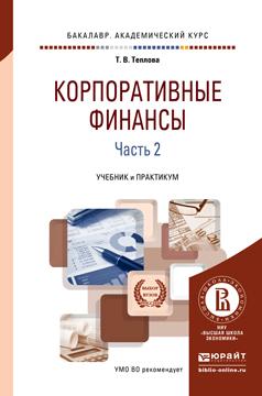 Корпоративные финансы. В 2 частях. Часть 2. Учебник и практикум для академического бакалавриата