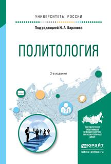 Политология. Учебное пособие для прикладного бакалавриата