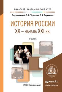 История России XX - начала XXI В. Учебник для академического бакалавриата