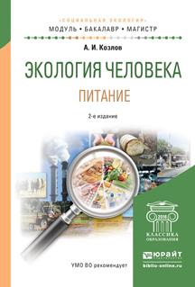 Экология человека. Питание. Учебное пособие для академического бакалавриата
