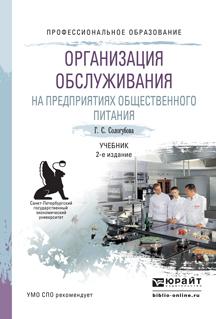 Организация обслуживания в организациях общественного питания. Учебник для СПО