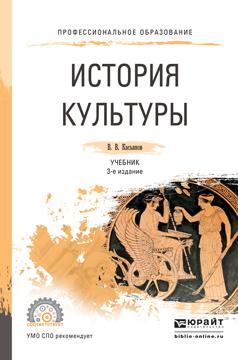 История культуры. Учебник для СПО