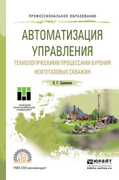 Автоматизация управления технологическими процессами бурения нефтегазовых скважин. Учебное пособие для СПО