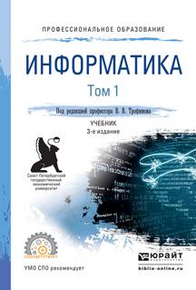 Информатика. Учебник. В 2 томах. Том 1