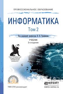 Информатика. В 2 томах. Том 2. Учебник для СПО