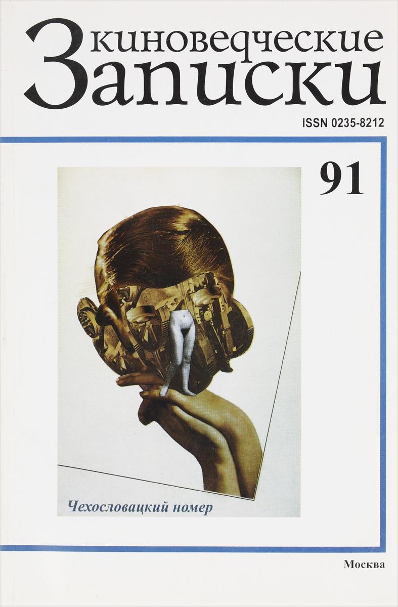 Киноведческие записки, № 91, 2009
