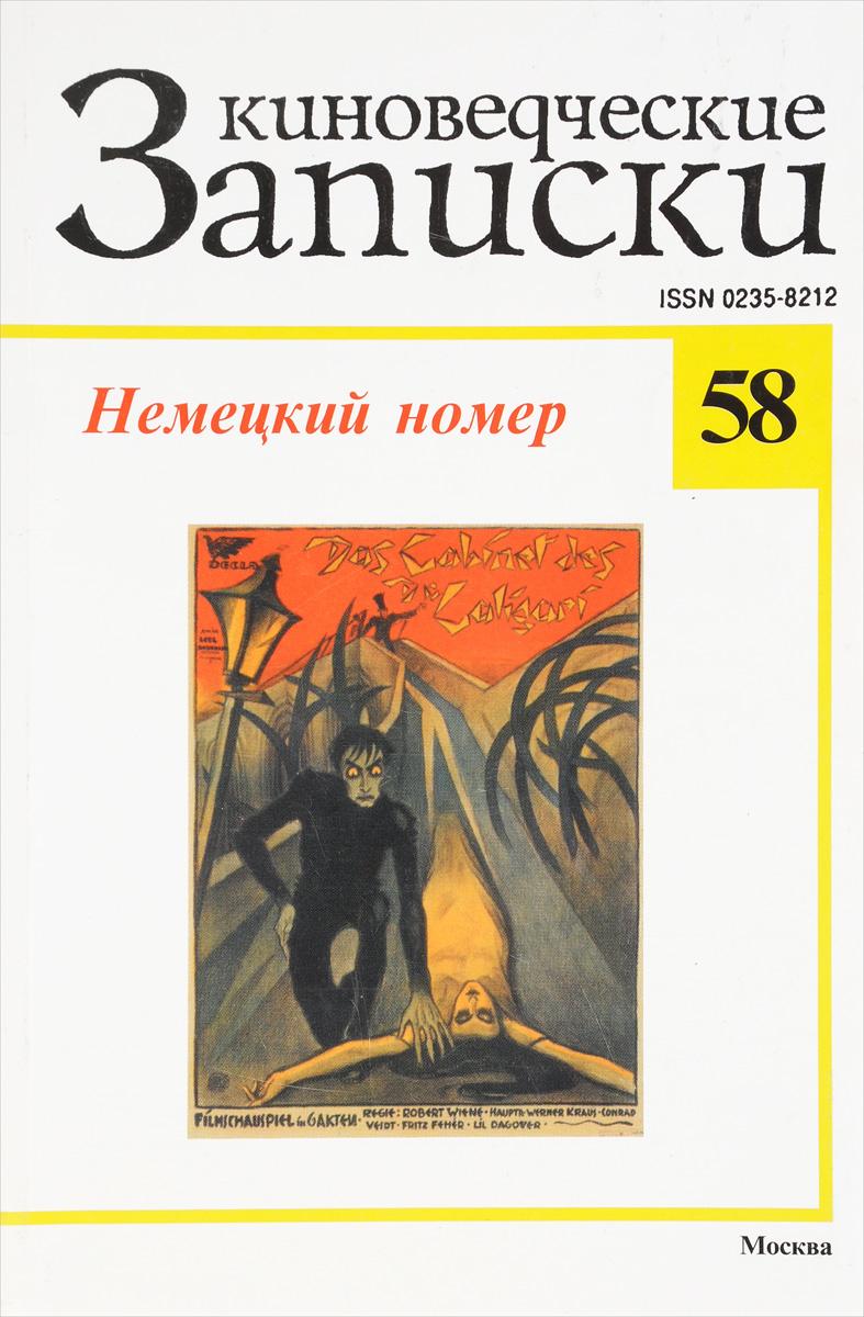 Киноведческие записки, № 58, 2002