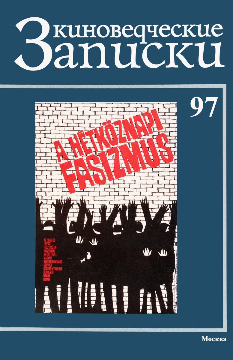 Киноведческие записки, № 97, 2010