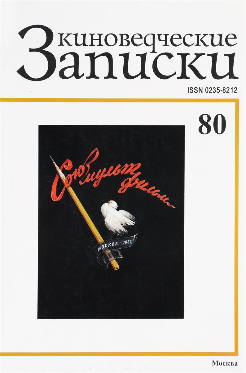 Киноведческие записки, № 80, 2006