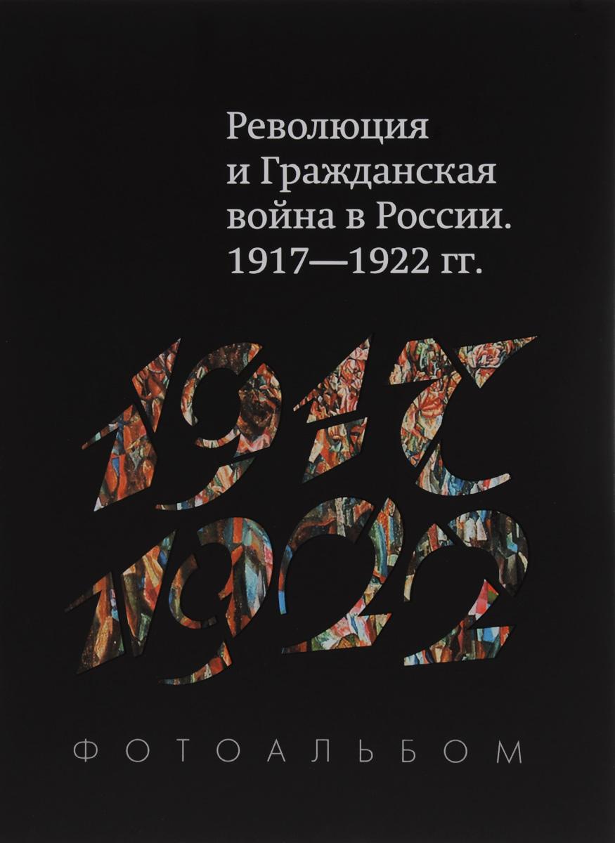 Революция и Гражданская война в России. 1917-1922 гг. Фотоальбом ( 978-5-904552-74-9 )