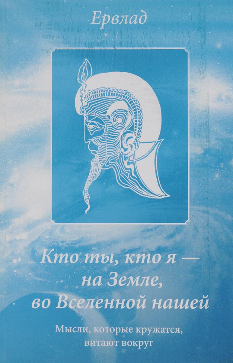 Кто ты, кто я - на Земле, во Вселенной нашей. Мысли, которые кружатся, витают вокруг