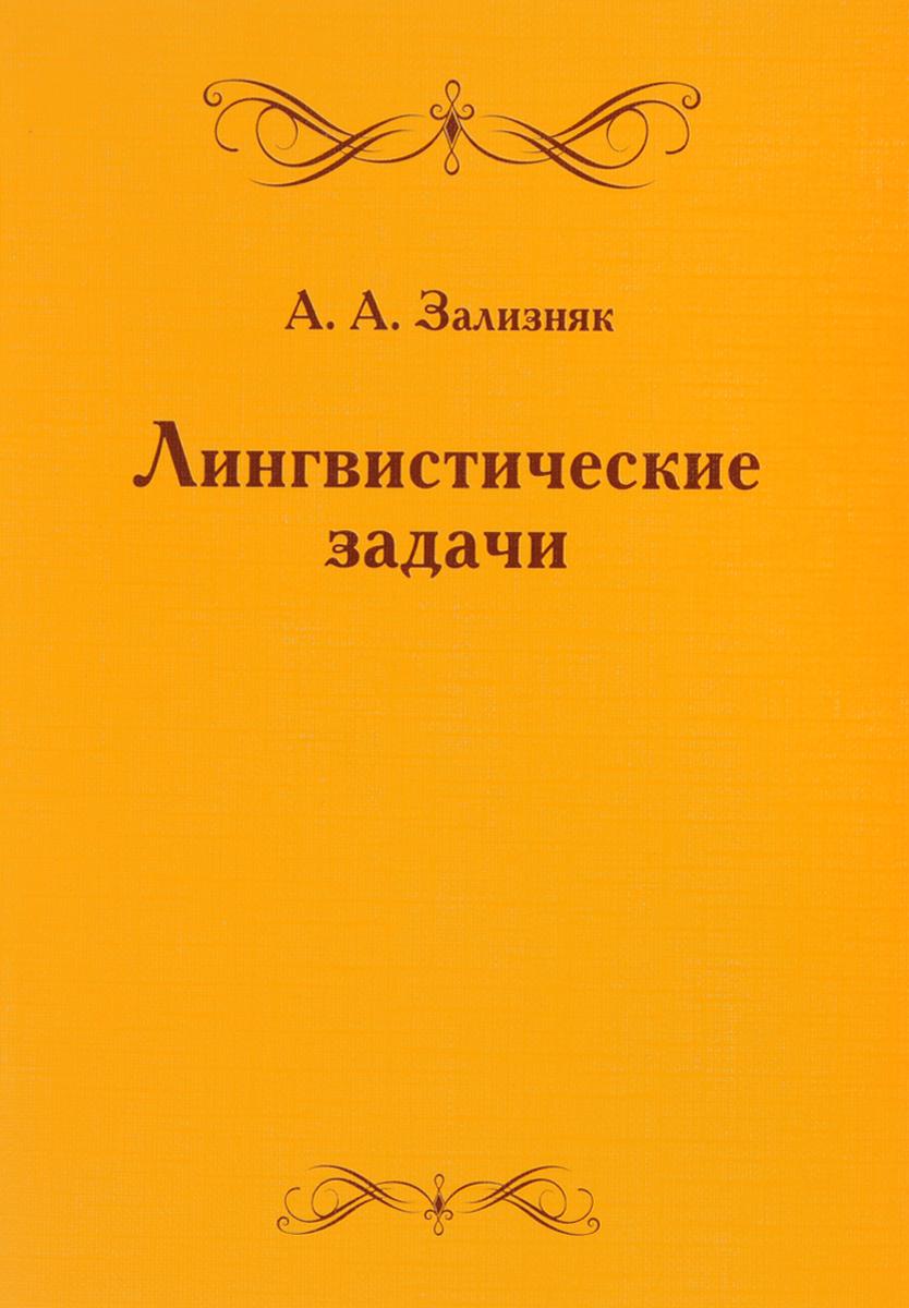 Лингвистические задачи ( 978-5-4439-1018-5 )