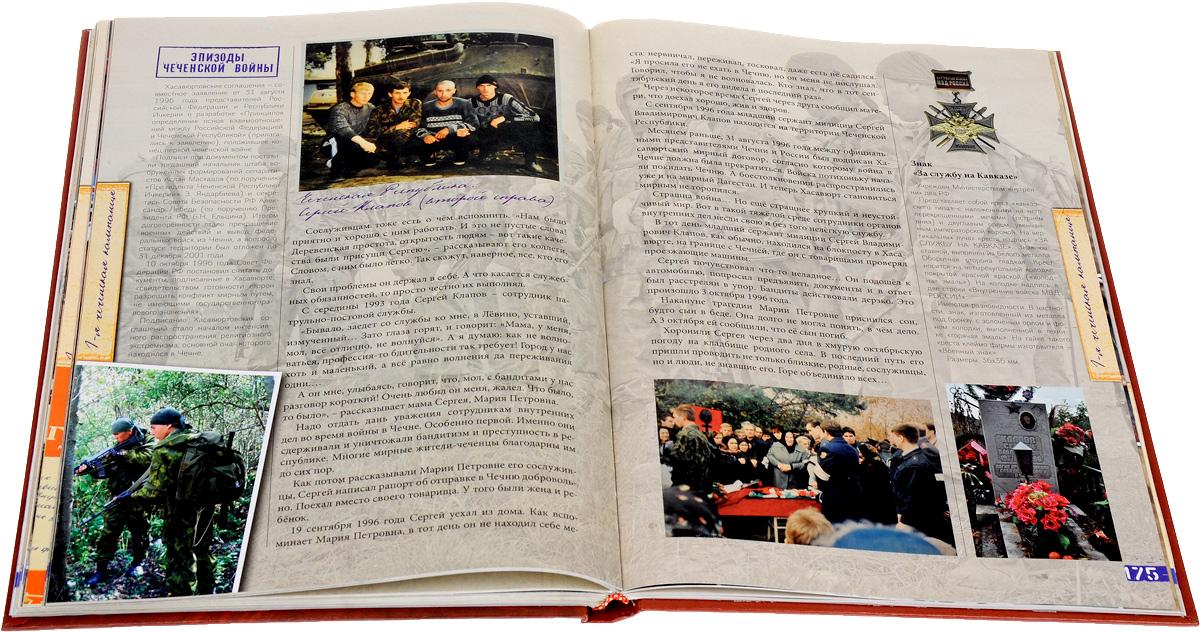 Ребята, мы вас не забудем! Книга памяти о погибших в Афганистане, Закавказье и на Северном Кавказе жителях Моршанска и Моршанского района Тамбовской области. 1981-2003 гг.