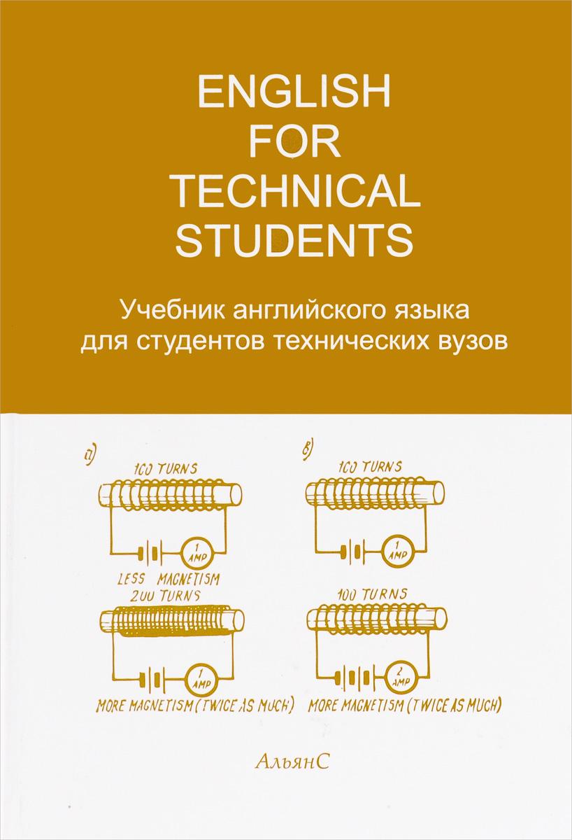 English for Technical Students / Учебник английского языка для студентов технических вузов