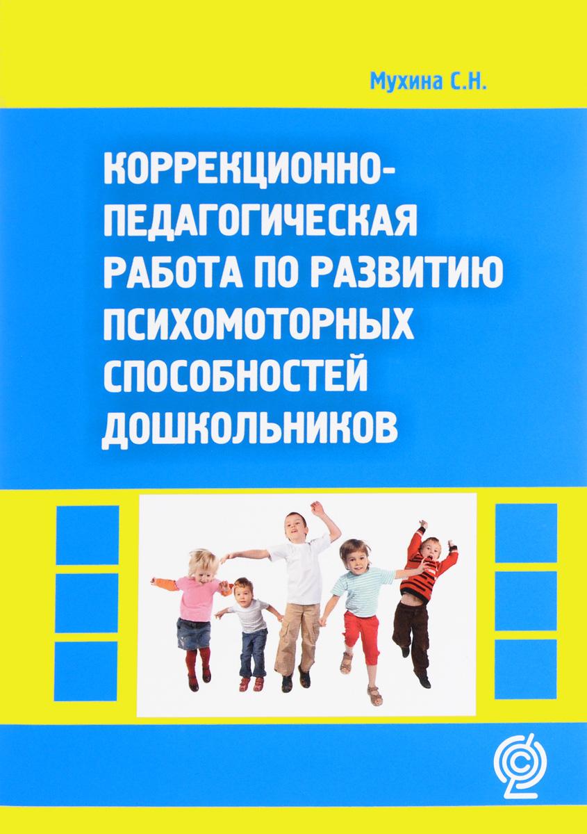 Коррекционно-педагогическая работа по развитию психомоторных способностей дошкольников