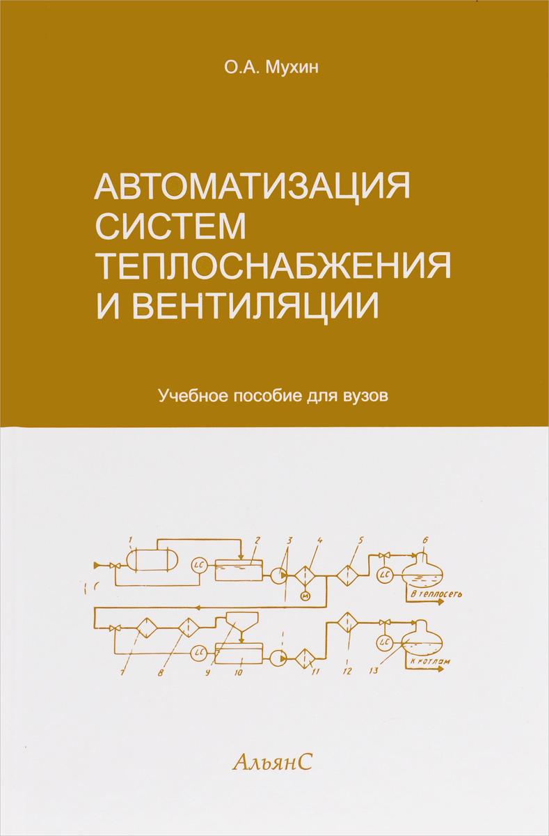Автоматизация систем теплогазоснабжения и вентиляции. Учебное пособие