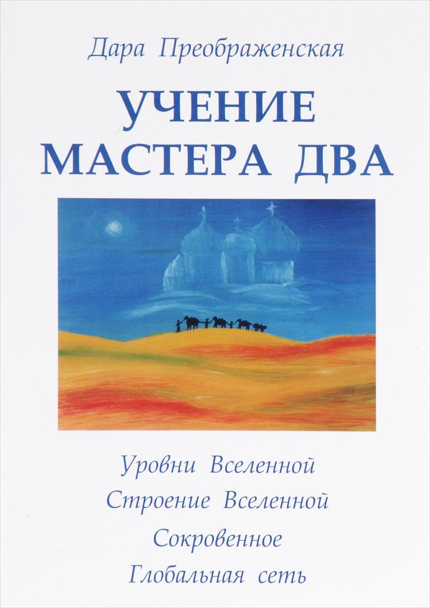 Учение мастера два. Книга 2. Уровни Вселенной. Строение Вселенной. Сокровенное. Глобальная сеть