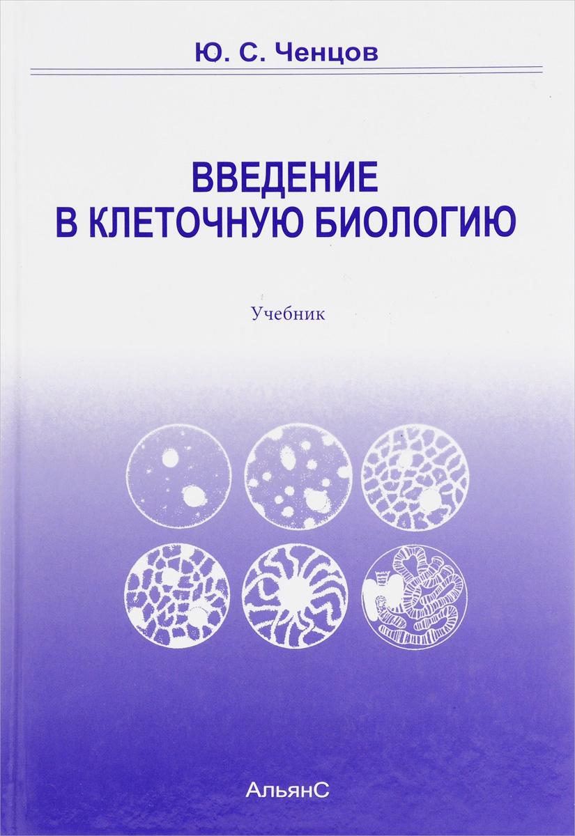 Введение в клеточную биологию. Учебник