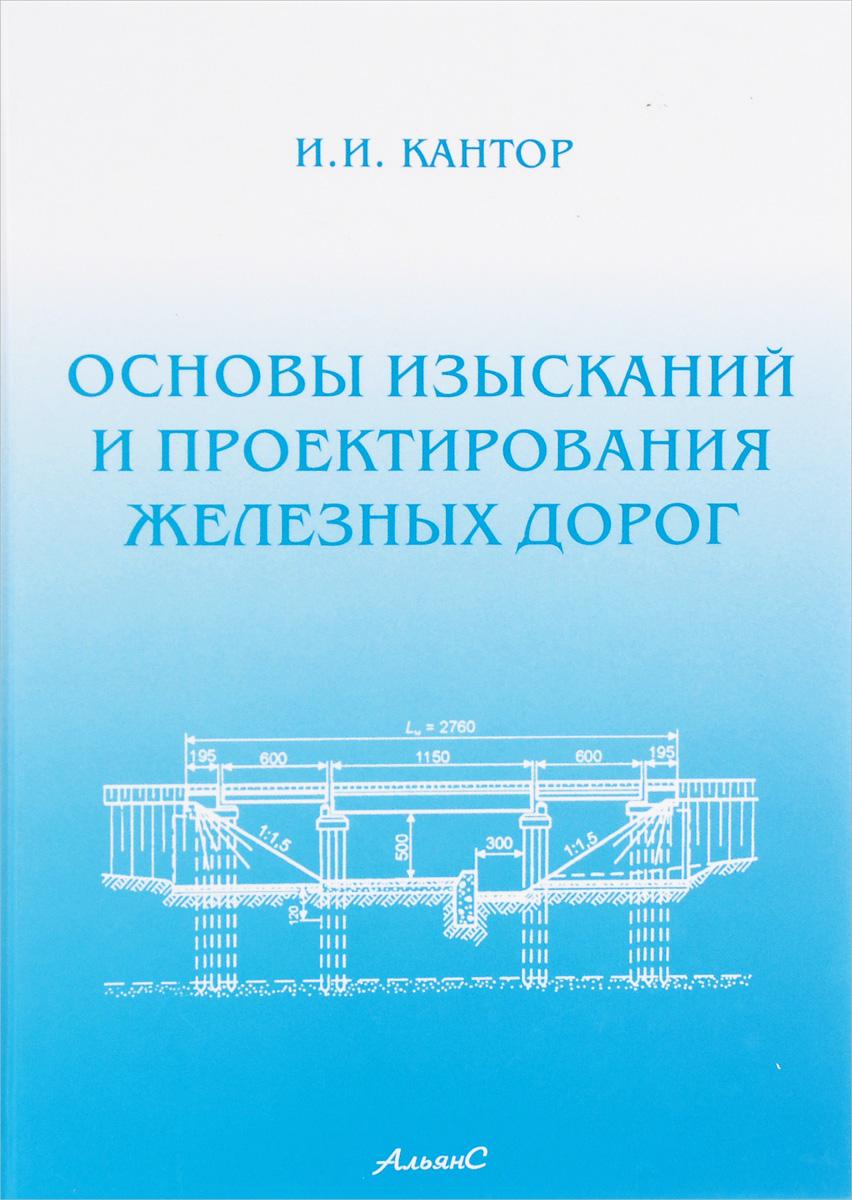 Основы изысканий и проектирования железных дорог. Учебник