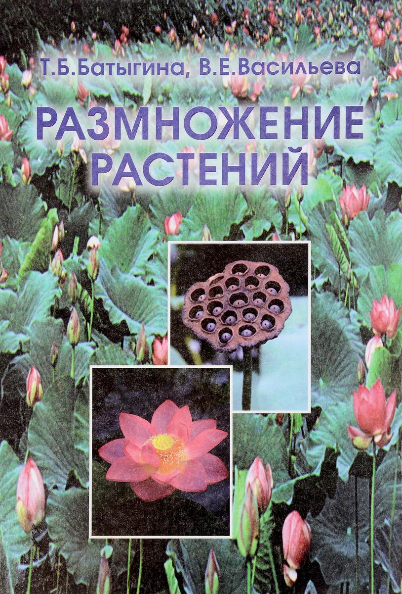 Размножение растений. Учебник