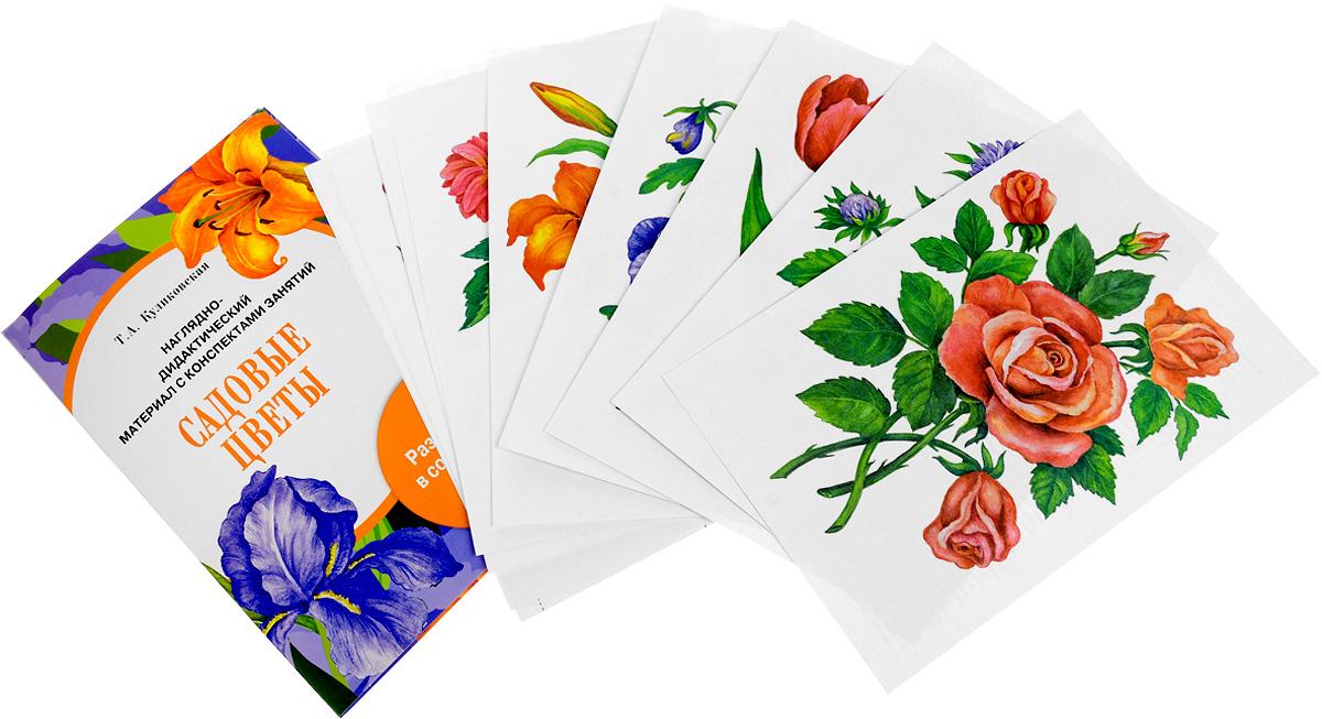 Садовые цветы. Наглядно-дидактический материал с конспектами занятий