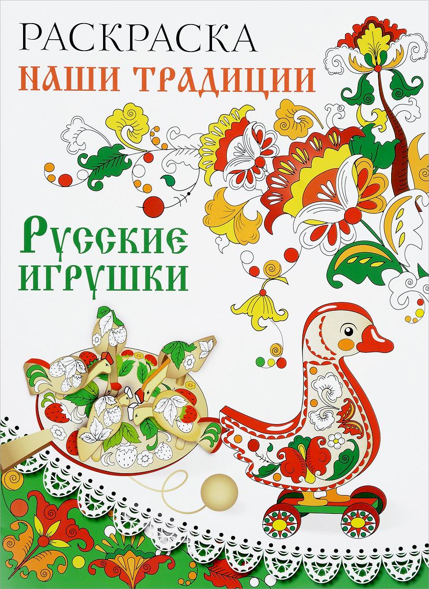 Наши традиции. Русские игрушки. Раскраска