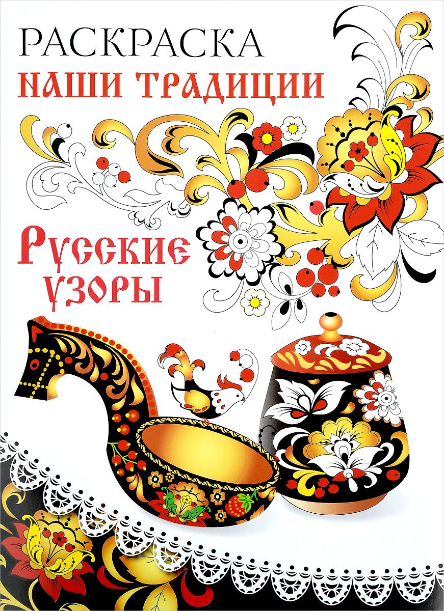 Наши традиции. Русские узоры. Раскраска