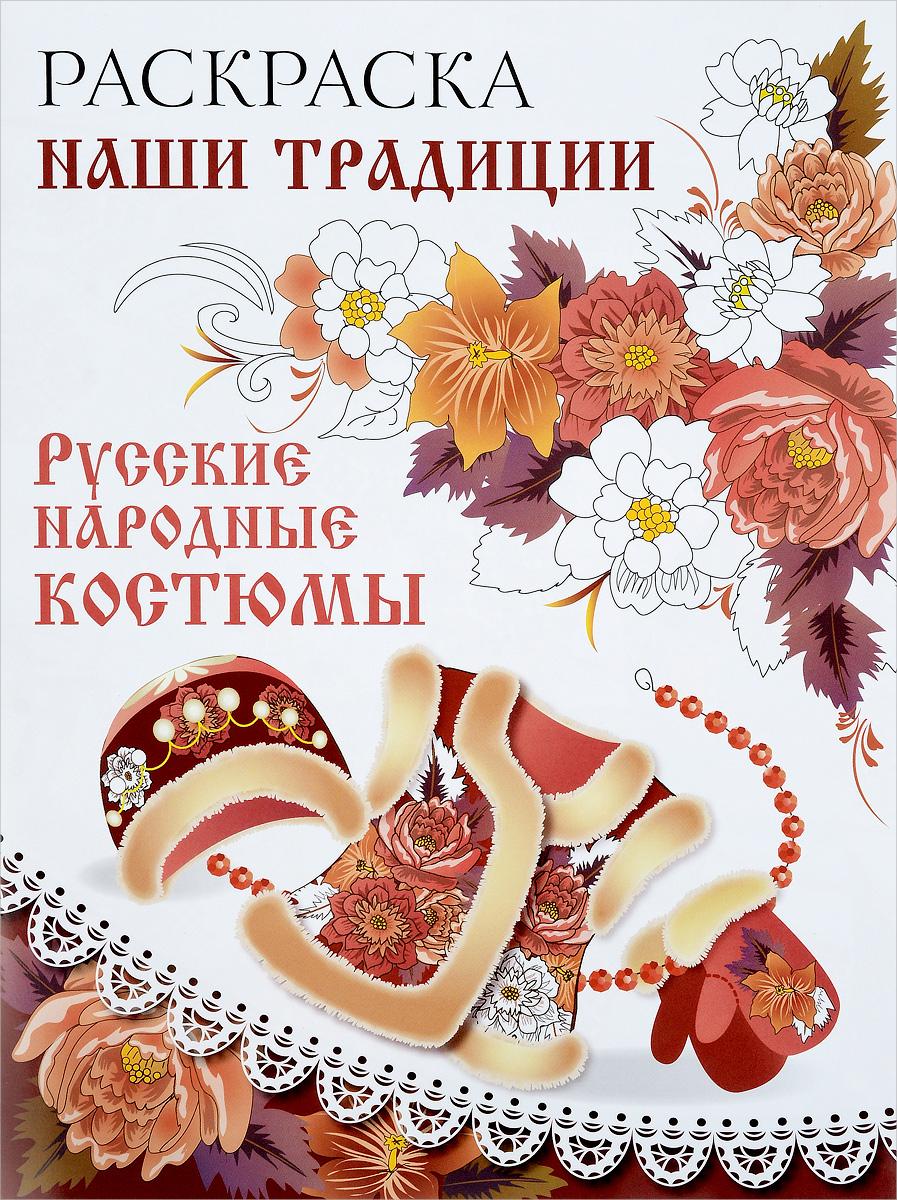 Наши традиции. Русские народные костюмы. Раскраска