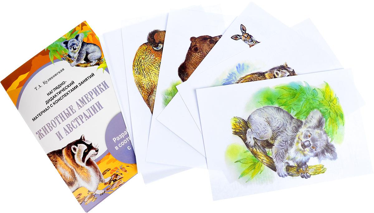 Наглядно-дидактический материал с конспектами занятий. Животные Америки и Австралии