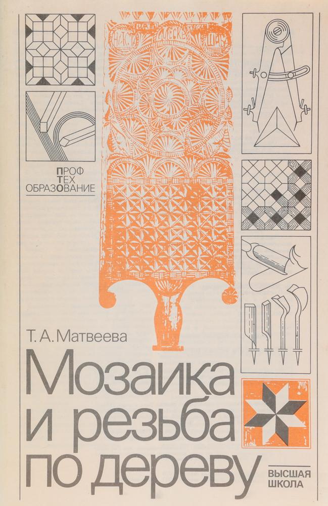 Мозаика и резьба по дереву