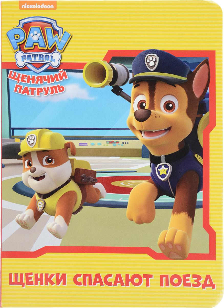 Щенячий патруль. Щенки спасают поезд