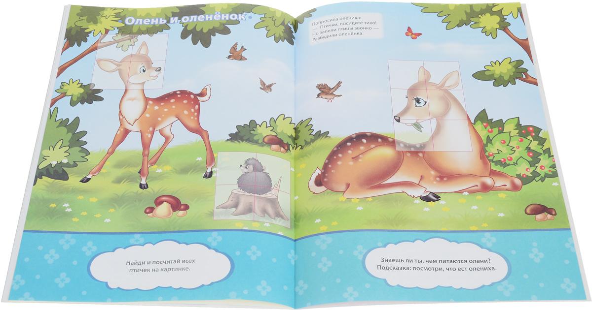 Книжка с наклейками и заданиями. Мамы и детки (+ 56 наклеек)