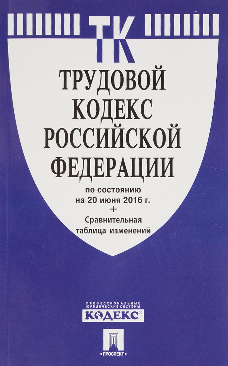 Трудовой кодекс Российской Федерации ( 978-5-392-21411-2 )