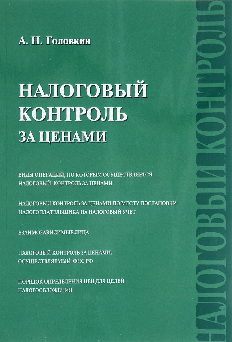 Налоговый контроль за ценами. Учебник ( 978-5-9908289-0-2 )