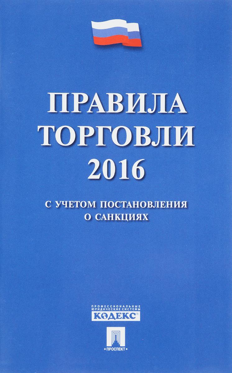 Правила торговли 2016. С учетом постановления о санкциях ( 978-5-392-21397-9 )