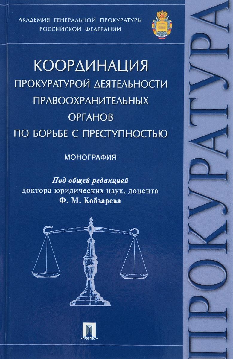 Координация прокуратурой деятельности правоохранительных органов по борьбе с преступностью