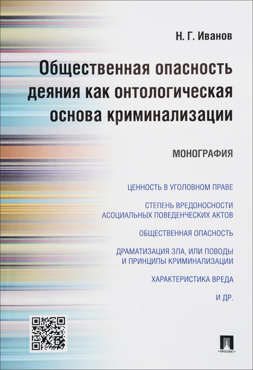 Общественная опасность деяния как онтологическая основа криминализации ( 978-5-392-21145-6 )