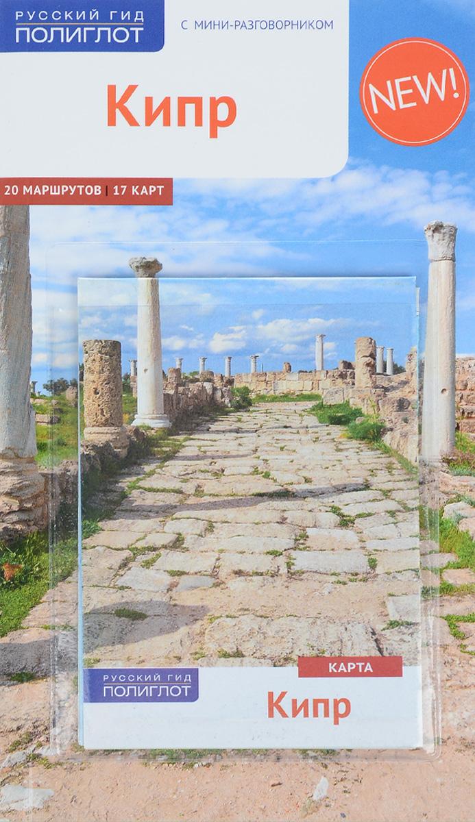 Кипр. Путеводитель (+ карта) ( 978-5-94161-744-9, 978-3-8464-2803-0 )