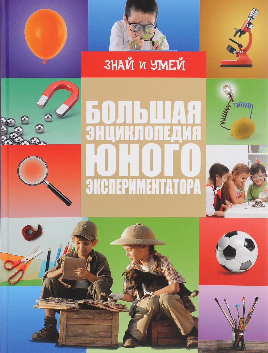 Большая энциклопедия юного экспериментатора