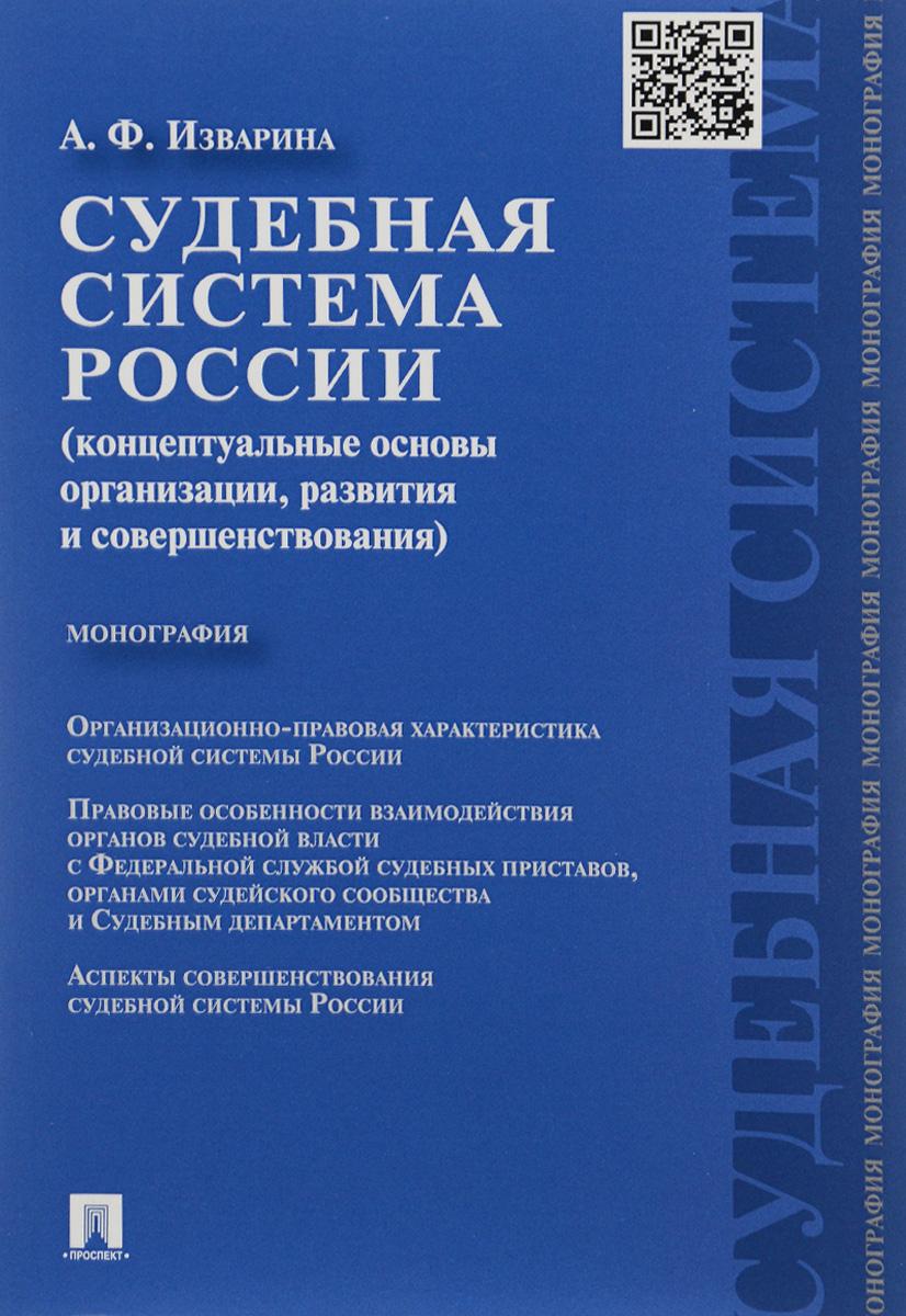 Судебная система России. Концептуальные основы организации, развития и совершенствования ( 978-5-392-20768-8 )