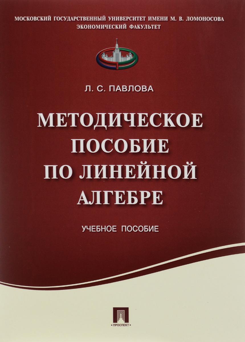 Методическое пособие по линейной алгебре. Учебное пособие ( 978-5-392-22331-2 )