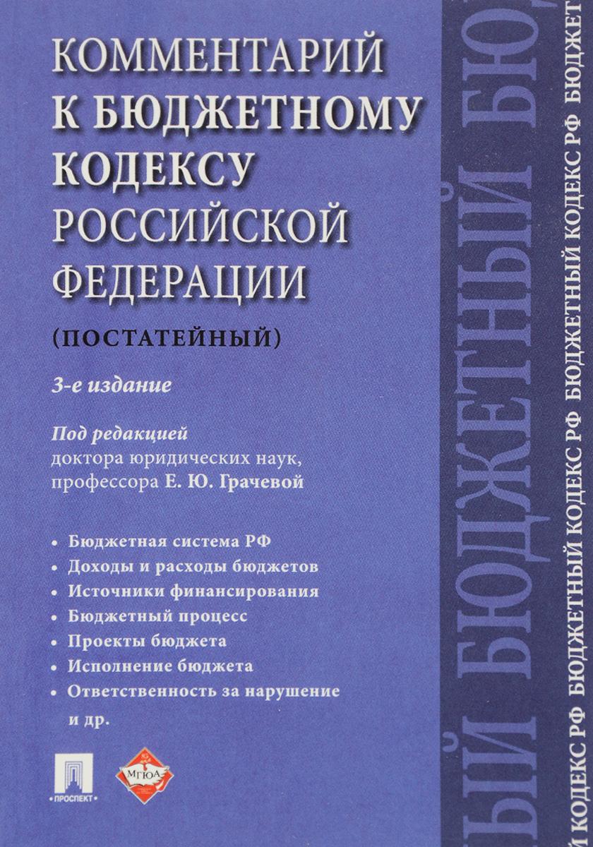 Комментарий к Бюджетному кодексу Российской Федерации (постатейный) ( 978-5-392-21088-6 )