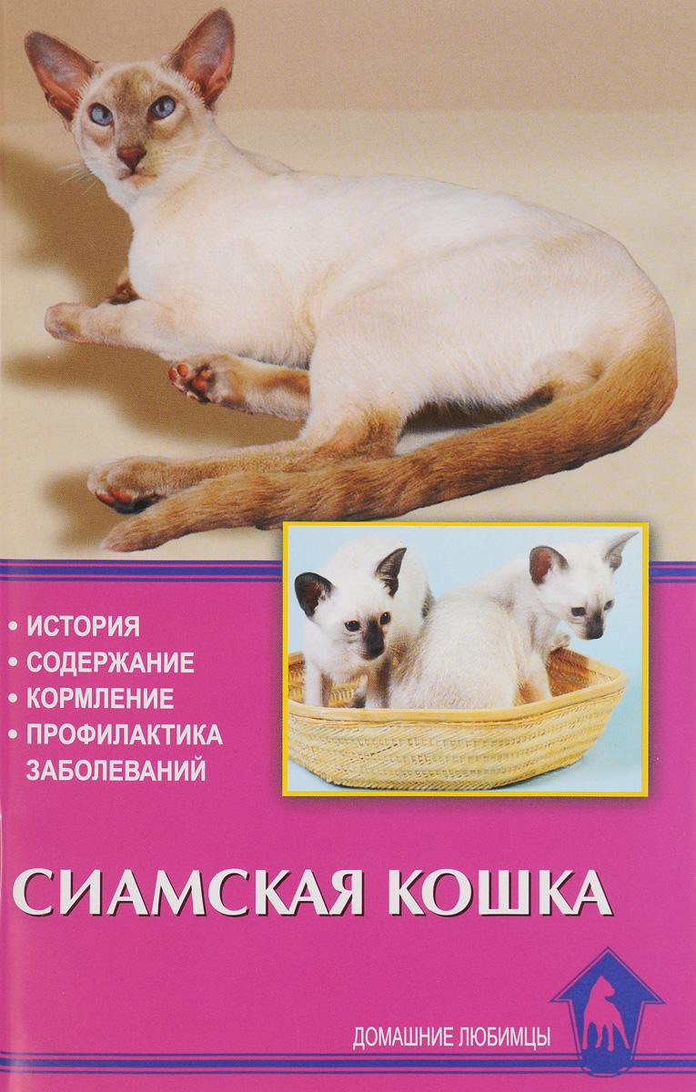 Сиамская кошка. История. Содержание. Кормление. Профилактика заболеваний ( 3-89860-036-x, 978-5-904880-16-3 )