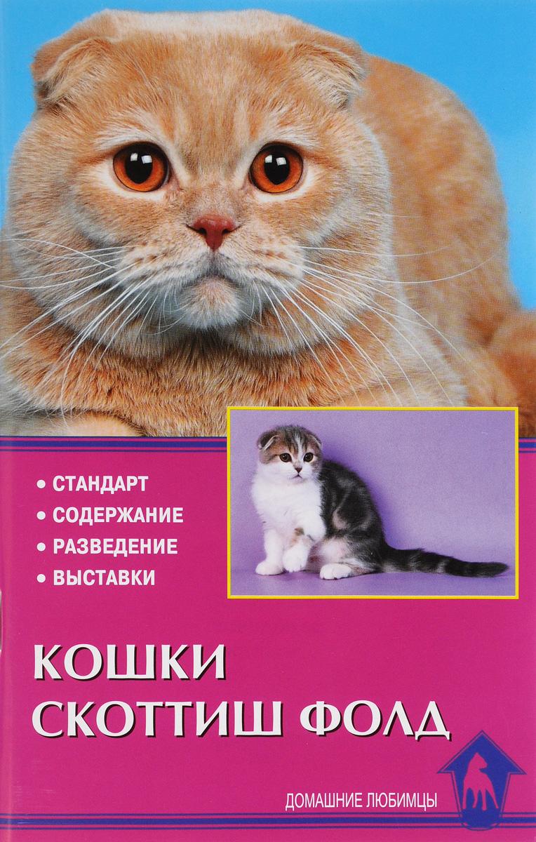 Кошки скоттиш фолд. Стандарт. Содержание. Разведение. Выставки ( 978-5-904880-68-2 )