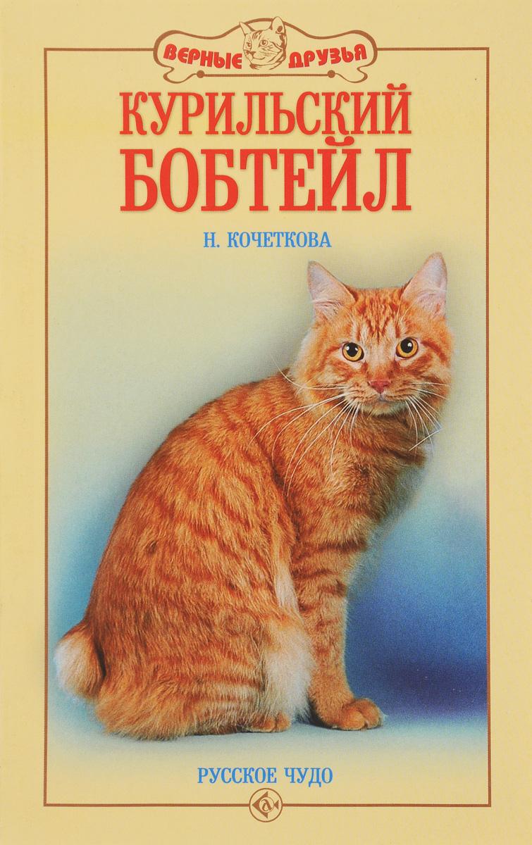 Курильский бобтейл. Русское чудо
