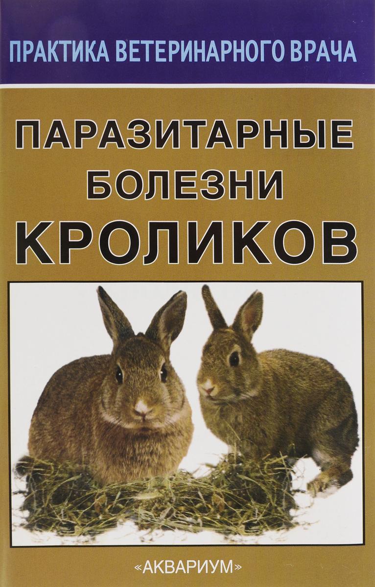 Паразитарные болезни кроликов ( 978-5-904880-60-6 )