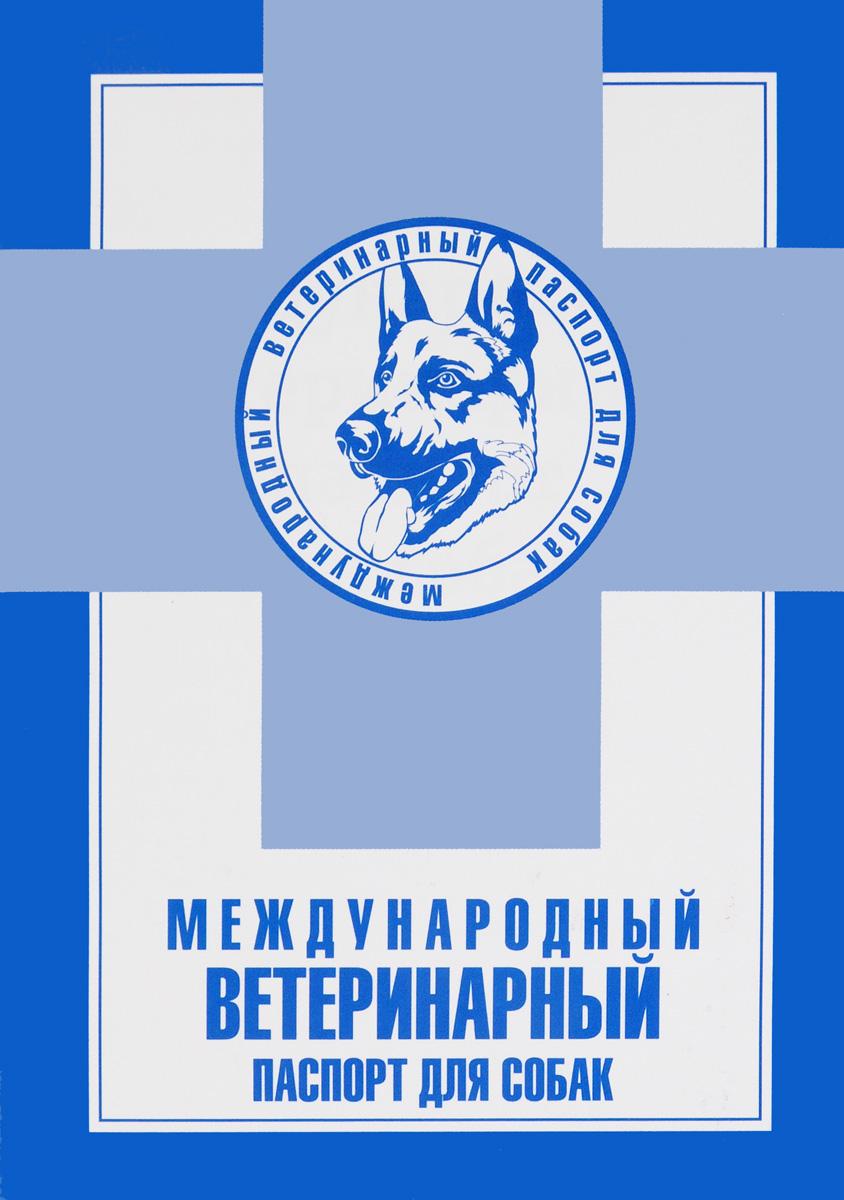 Международный ветеринарный паспорт для собак ( 978-5-4238-0193-9 )