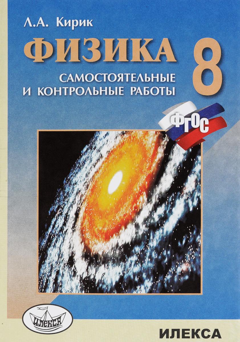Физика. 8 класс. Разноуровневые самостоятельные и контрольные работы