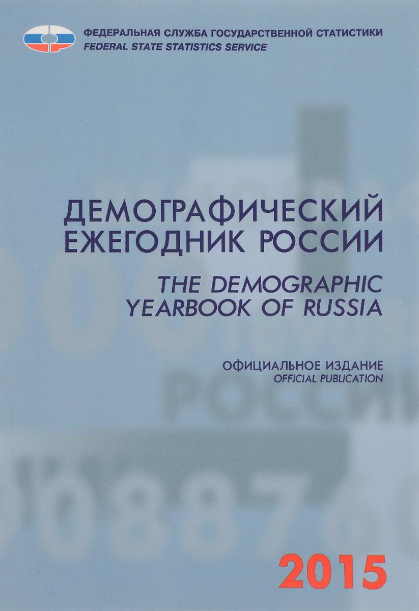 Демографический ежегодник России. 2015
