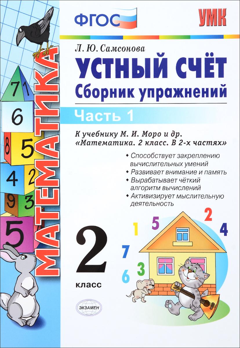 Математика. Устный счет. 2 класс. Сборник упражнений. В 2 частях. Часть 1. К учебнику М. И. Моро